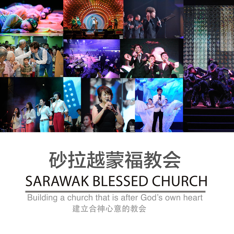 语音 Audio podcast – Sarawak Blessed Church | 砂拉越蒙福教会