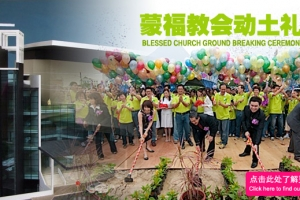 Blessed Church Ground Breaking Ceremony 蒙福教会动土礼