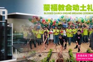 Blessed Church Ground Breaking Ceremony 蒙福教会动土礼