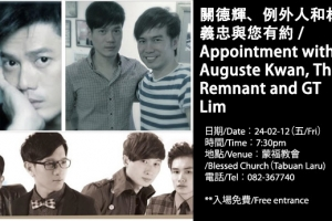 關德輝、例外人和林義忠與您有約 / Appointment with Auguste Kwan, The Remnant and GT Lim