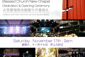 Blessed Church New Chapel Dedication & Opening Ceremony 蒙福教会献殿与开幕庆典
