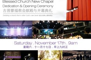 Blessed Church New Chapel Dedication & Opening Ceremony 蒙福教会献殿与开幕庆典