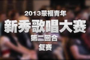 2013 Blessed YA Singing Competition – Round 2 (Intro) 蒙福青年新秀歌唱大赛-复赛(简介)