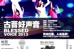 古晋好声音与你有约~Welcome to Blessed Voice 2013