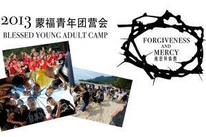 2013 Blessed Young Adult Camp 蒙福青年团营会 (Photos and video)