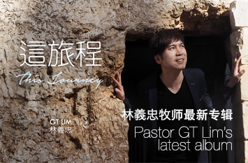 Pastor GT Lim's latest album