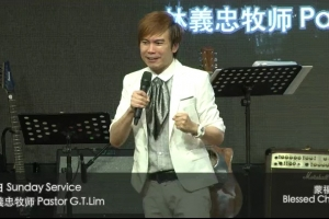 2013 Oct 27th – Hardened hearts 刚硬的⼼心 – Pastor G.T. Lim
