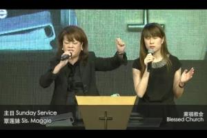 2013 Nov 3rd – Prayer brings transformation – 祷告带来转化 – Sis. Maggie Chum