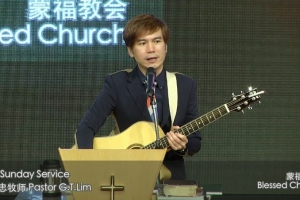 2014 Jan 5th – 真理-神的话 The Truth-The Word of God 林义忠牧师 (Ps. GT Lim)