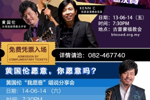 """蒙福好歌好声音总决赛 + 黄国伦""""我愿意""""唱说分享会"""