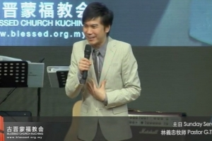 2014 July 13th – 大卫对神计划的态度 David's attitude towards God's plan – Pastor GT Lim