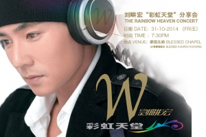 "刘畊宏""彩虹天堂""分享会 The Rainbow Heaven Concert"
