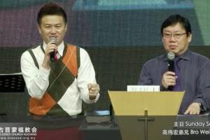 2014 Dec 14th – 悔改 Repentance Bro. Wei Hong