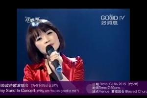 盛晓玫诗歌演唱会  Amy Sand In Concert – 为何对我这么好? Why are You so good to me?