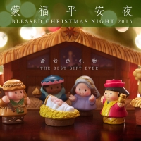 蒙福平安夜 Blessed Christmas Night 2015