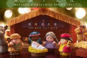 蒙福平安夜 Blessed Christmas Night 2015