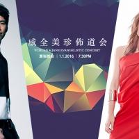 威全美珍佈道会 VChuan & Jane Evangelistic Concert