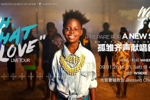 """Oh, What Love"" Live Tour by Watoto ""哦,什么是爱""巡回音乐会 – Watoto"