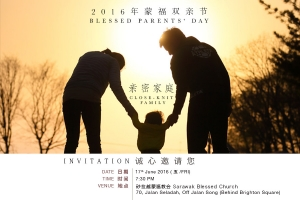 2016年蒙福双亲节 Blessed Parents' Day