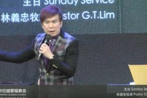 2016 July 10th –  灵命之旅: (九)要神同在过于一切  Spiritual journey:(9) Wanting God's presence above all else  – Pastor GT Lim