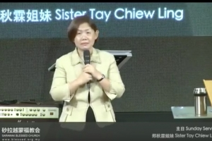 2016 July 17th –  平安 Peace – Sis. Chiew Ling