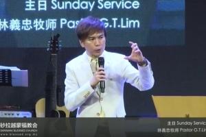 2017 Jan 1st – 你打算种什么?What do you plan to plant? Ps. G.T.Lim
