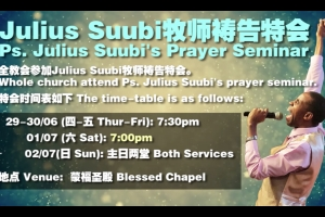 Julius Suubi 牧师祷告特会 Ps. Julius Suubi's Prayer Seminar