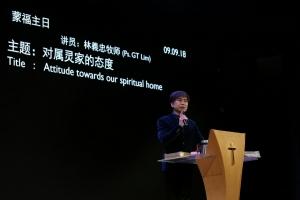 2018 Sep 9th – 对属灵家的态度 Attitude towards our spiritual home – Ps. GT Lim