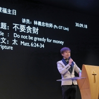 2018 Sep 30th – 不要贪财 Do not be greedy for money  – Ps. GT Lim
