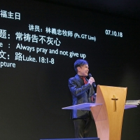 2018 Oct 7th – 常祷告不灰心 Always pray and not give up – Ps. GT Lim