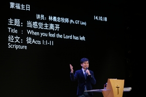 2018 Oct 14th – When you feel the Lord has left  当感觉主离开 – Ps. GT Lim