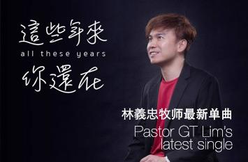 Pastor GT Lim's latest album