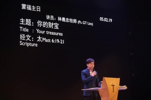 2019 Feb 5th – 你的财宝 Your treasures – Ps. GT Lim
