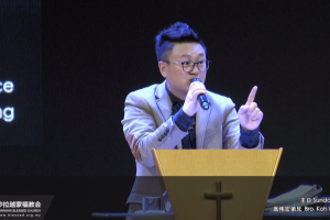 2019 Nov 10th – 第一件神迹 The First Miracle – Bro. Wei Hong