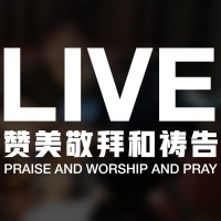 2020 March 18th (重播 Replay) 一起线上赞美敬拜和祷告praise and worship and pray online