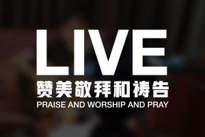 2020 March 18th (重播 Replay) 一起线上赞美敬拜和祷告praise and worship and pray online